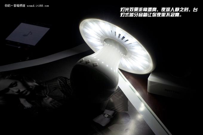 漂亮的蘑菇 rattan台灯式蓝牙音箱试玩