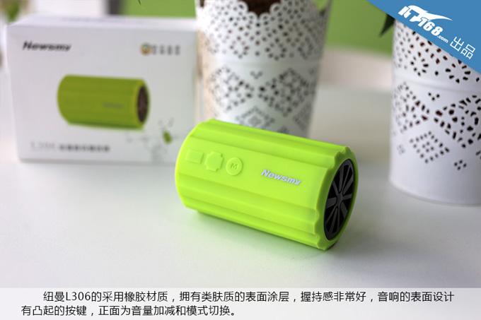 炫彩车轮 纽曼L306插卡音箱评测