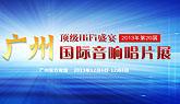 2013广州国际音响唱片展
